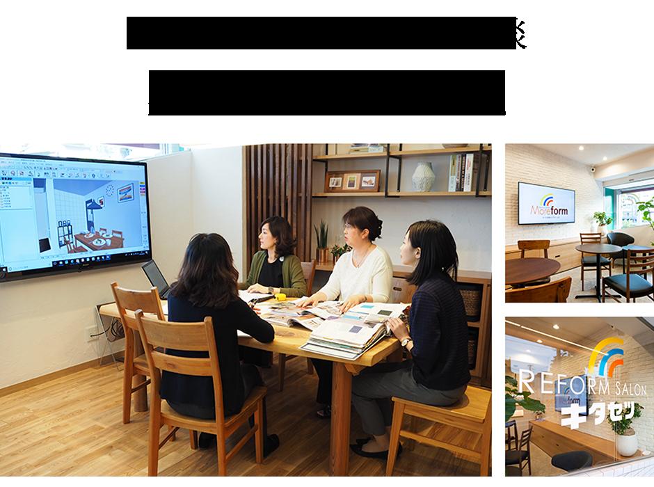 女性デザインチームに相談 経験と資格が豊富なリフォームのプロ、女性のデザインチームがご対応いたします。
