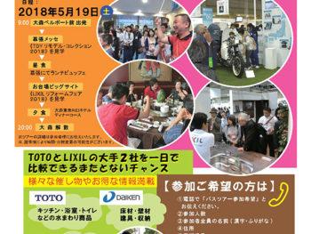 TOTO & LIXILくらべる リフォームバスツアー 参加者募集 抽選で50名様無料ご招待!