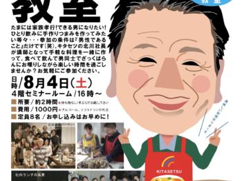 北川社長と一緒に作って食べる! 男の手料理教室