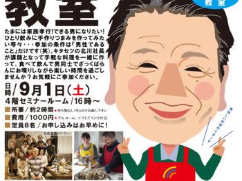 【大好評につき】北川社長と一緒に作って食べる! 男の手料理教室【追加開催決定】