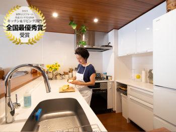 東京都 料理研究家 野口様邸 キッチンリフォーム